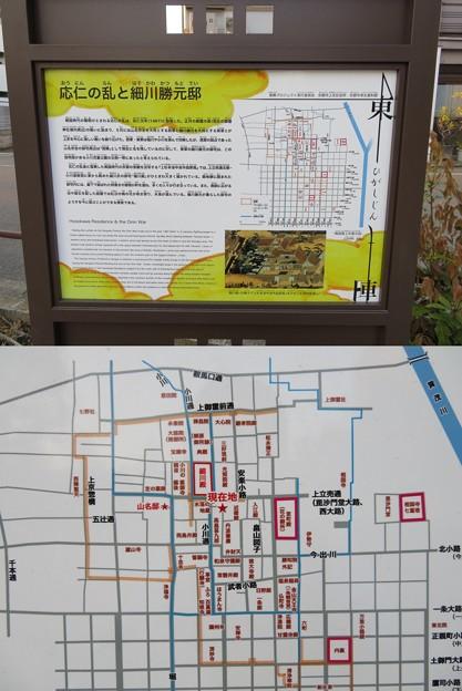 応仁の乱 東陣(上京区)