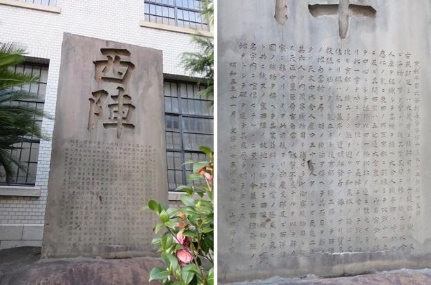Photos: 応仁の乱 西陣(上京区)