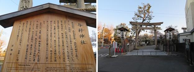 淀城(伏見区淀本町)與杼神社鳥居