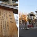 Photos: 淀城(伏見区淀本町)與杼神社鳥居