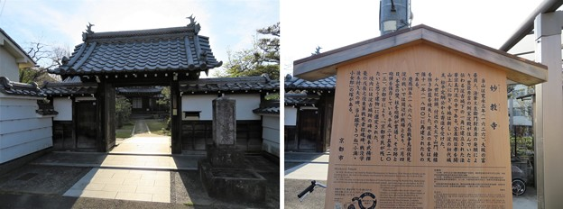 淀古城/妙教寺(伏見区)