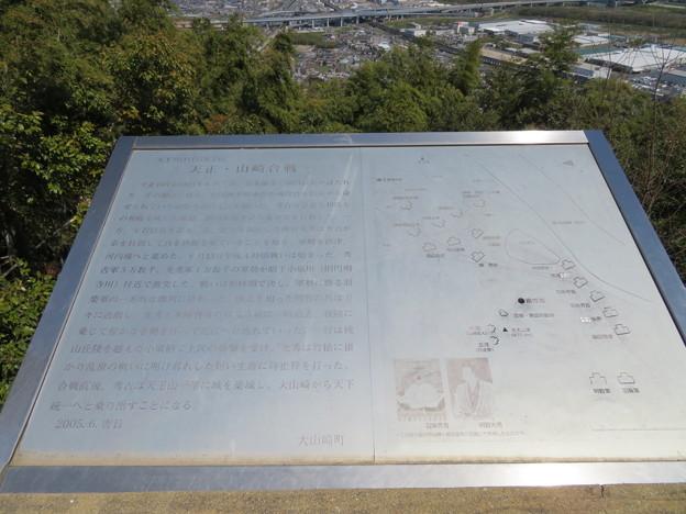 天王山 山崎城(大山崎町)山崎古戦場