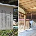 Photos: 天王山 山崎城(大山崎町)酒解神社