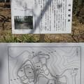 Photos: 天王山 山崎城(大山崎町)主郭
