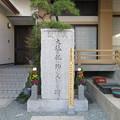 成正寺(大阪市北区)大塩の乱に殉じた人びとの碑