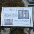 Photos: 大阪カテドラル聖マリア大聖堂/細川越中守屋敷跡(中央区)