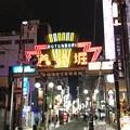 Photos: 道頓堀商店街(中央区)西端