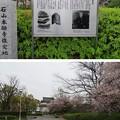Photos: 大坂城(大阪府大阪市中央区)西大番頭屋敷跡