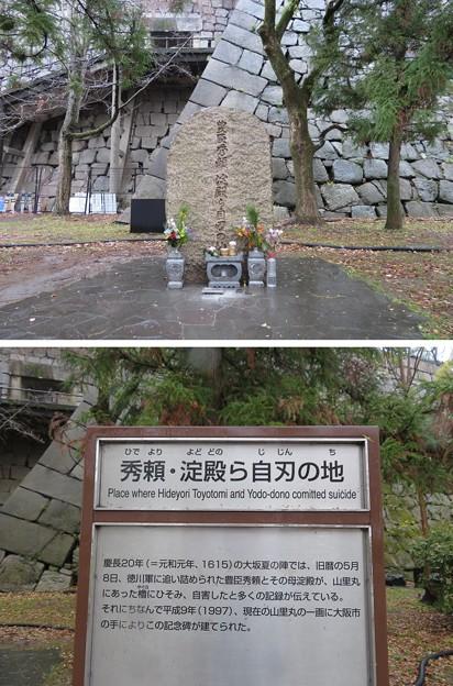 大坂城(大阪府大阪市中央区)秀頼・淀殿自刃の地