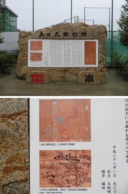 真田丸顕彰碑(大阪市天王寺区)