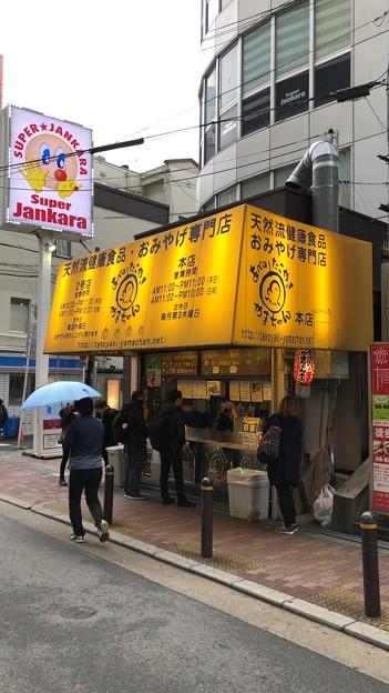 やまちゃん本店(大阪市阿倍野区)
