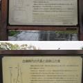 Photos: 岡山砦・徳川秀忠本陣跡(御勝山古墳。大阪市生野区)