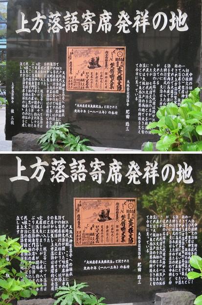坐摩神社(いかすり。大阪市中央区)上方落語寄席発祥の地