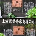 Photos: 坐摩神社(いかすり。大阪市中央区)上方落語寄席発祥の地