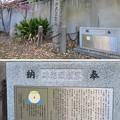 坐摩神社(いかすり。大阪市中央区)明治天皇聖燭碑