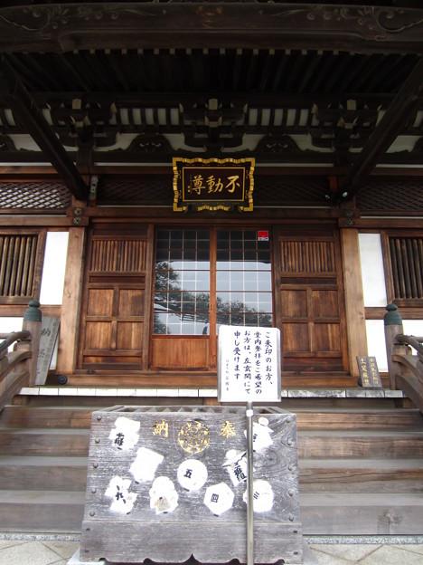 Photos: 牛宝山明王院最勝寺 目黄不動尊(江戸川区)