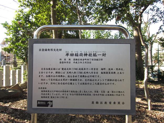 半田稲荷神社(葛飾区)白狐殿