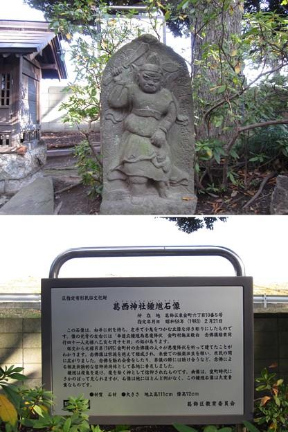 Photos: 葛西神社(葛飾区)鍾馗石像