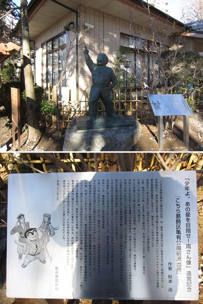 亀有香取神社(葛飾区)両さん像