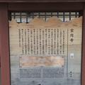Photos: 宝円寺(金沢市)
