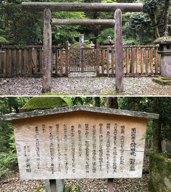 加賀藩前田家墓所(金沢市 野田山墓地)4代前田光高墓