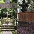 Photos: 加賀藩前田家墓所(金沢市 野田山墓地)14代前田慶寧墓