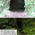 Photos: 大聖寺城(石川県加賀市)贋金造りの洞穴