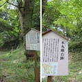 Photos: 大聖寺城(石川県加賀市)本丸櫓台