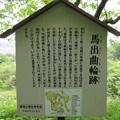 Photos: 大聖寺城(石川県加賀市)馬出