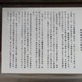 称念寺(坂井市丸岡町)新田義貞廟所