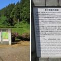 Photos: 一乗谷(福井市)下城戸跡