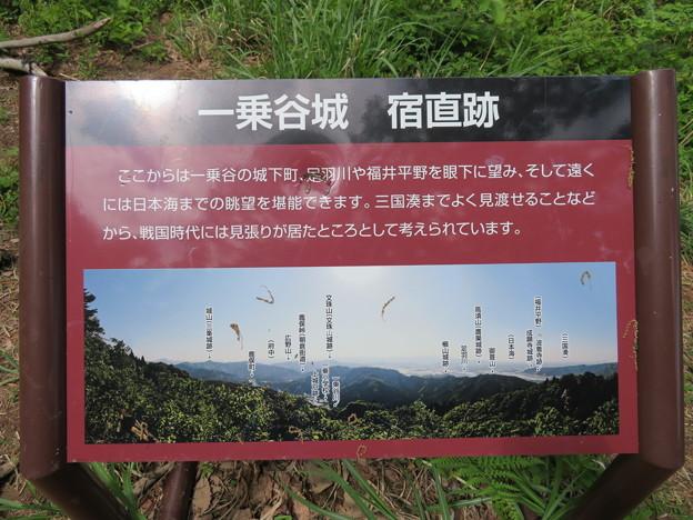 一乗谷城(福井市)宿直跡