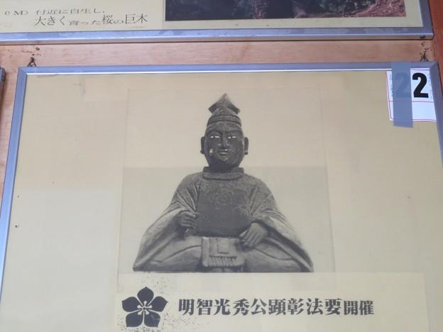 明智光秀屋敷跡・細川ガラシャ生誕地/明智神社資料館(福井市)
