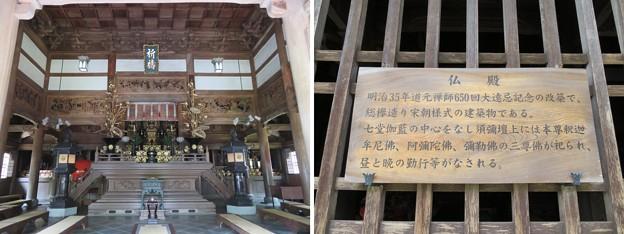 永平寺(福井県吉田郡永平寺町)仏殿