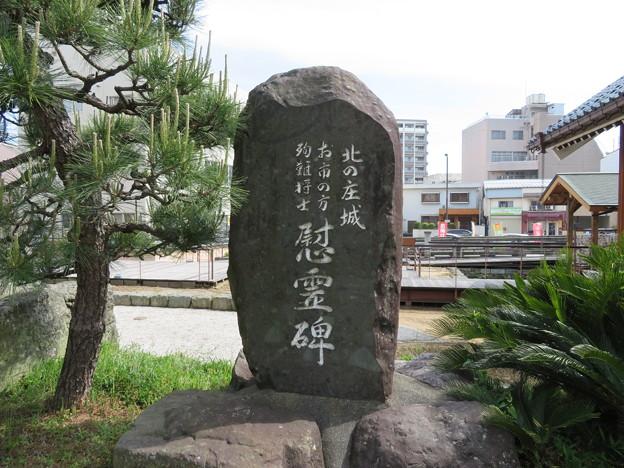 北ノ庄城跡/柴田神社(福井市)お市の方・殉難将士慰霊碑