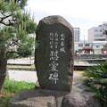 Photos: 北ノ庄城跡/柴田神社(福井市)お市の方・殉難将士慰霊碑