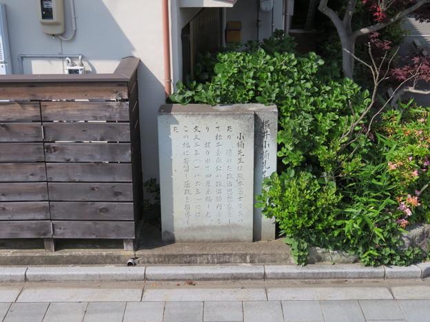 横井小楠寄留宅跡(福井市)