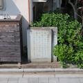 Photos: 横井小楠寄留宅跡(福井市)