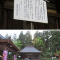 劔神社(越前町)旧神前院護摩堂