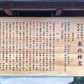 Photos: 氣比神宮(敦賀市)