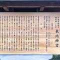 氣比神宮(敦賀市)