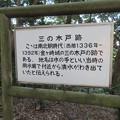 Photos: 金ヶ崎城(敦賀市)三の木戸跡・水の手