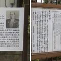 梅田雲浜先生誕生地(小浜市)