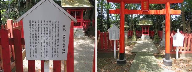 小浜城本丸/小浜神社(福井県小浜市城内)八助稲荷