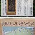 Photos: 愛宕神社/後瀬山城(小浜市)