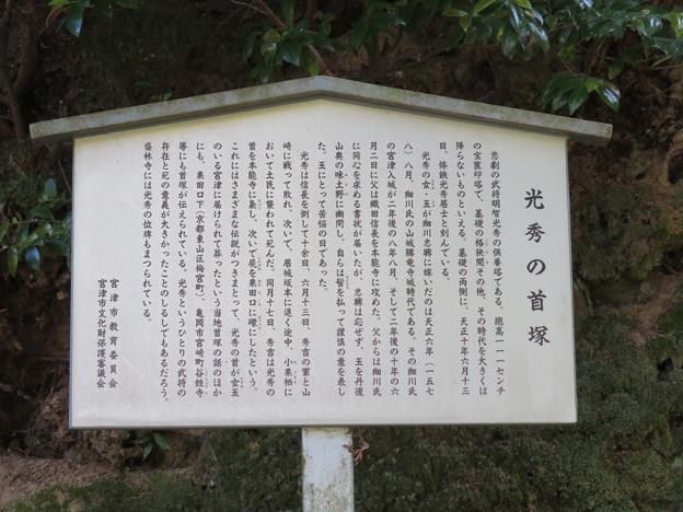 盛林寺(宮津市)明智光秀供養塔