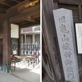 Photos: 亀山城 移築新御殿門/千代川小学校(亀岡市)