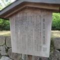 Photos: 亀山城/(宗)大本(亀岡市)