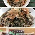 Photos: 永平寺みやげ