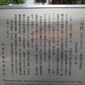 Photos: 11.03.14.浅草寺(台東区)二天門